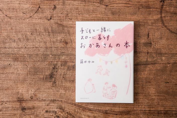 子どもと一緒にスローに暮らす おかあさんの本/藤田ゆみ