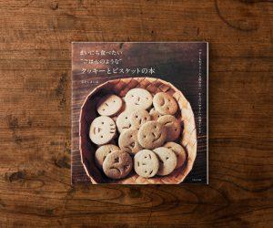 まいにち食べたい ごはんのようなクッキーとビスケットの本/なかしましほ