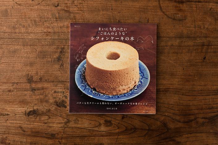 まいにち食べたい ごはんのようなシフォンケーキの本/なかしましほ