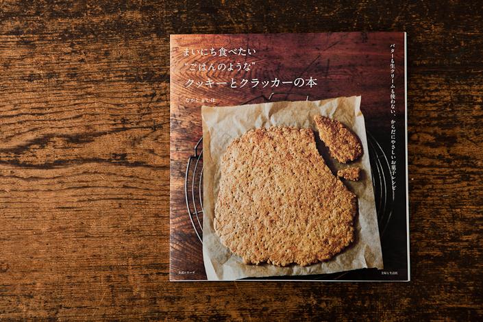 まいにち食べたい ごはんのようなクッキーとクラッカーの本/なかしましほ