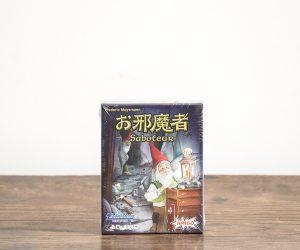 お邪魔者(日本語版)