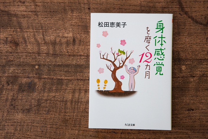身体感覚を磨く12カ月/松田恵美子