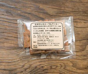 かるべけいこ 玄米ひじきメープルクッキー