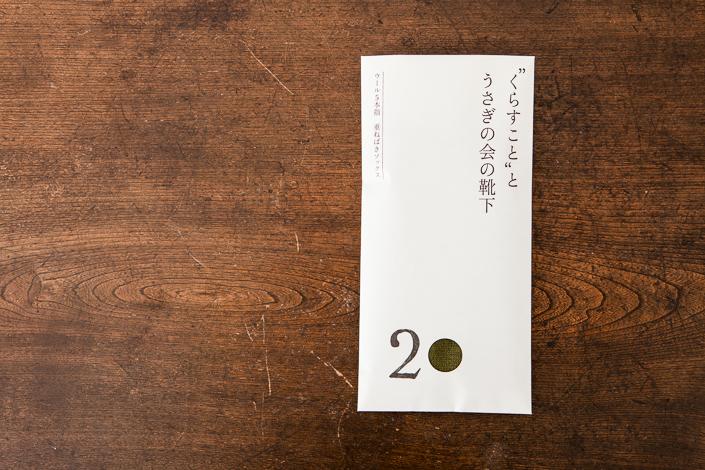 """""""くらすこと""""とうさぎの会の靴下 ウール5本指 重ねばきソックス カーキ"""
