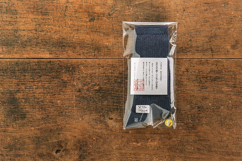 うさぎの会 上ばき用綿100%ソックス 杢インディゴ