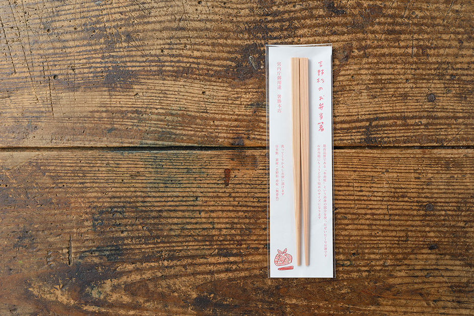DO 吉野杉のお弁当箸