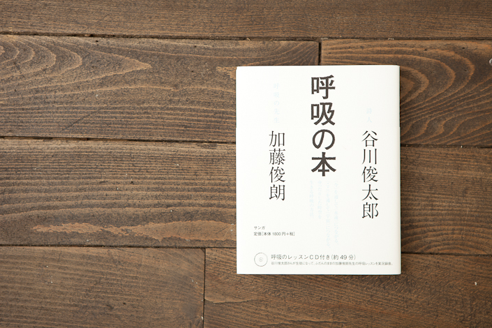 呼吸の本 (CD付き)/谷川俊太郎+加藤俊朗