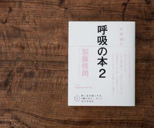呼吸の本2 (DVD付き)/加藤俊朗