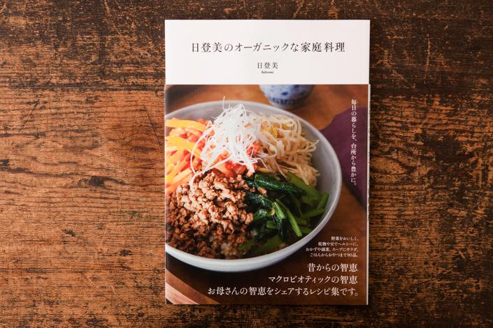 日登美のオーガニックな家庭料理 /日登美