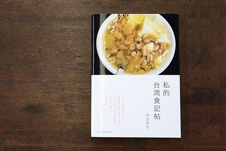 私的台湾食記帖/内田真美