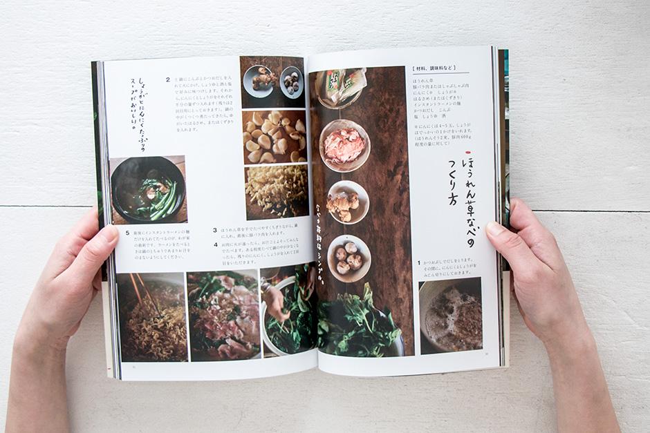 種まきびとの台所/早川ユミ
