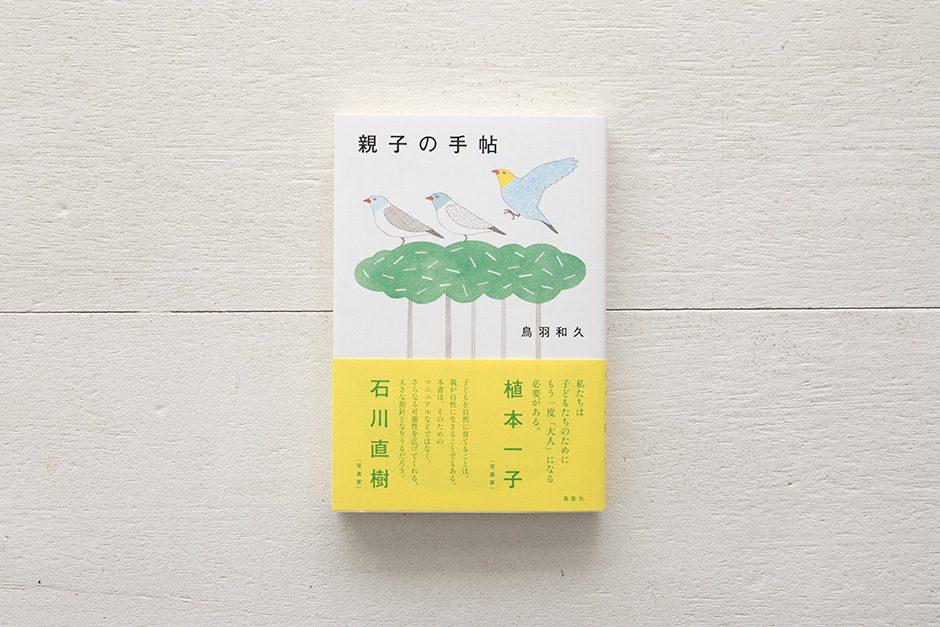 親子の手帖/鳥羽和久