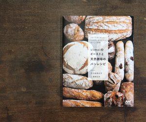 cimaiのイーストと天然酵母のパンレシピ/ 大久保真紀子+三浦有紀子