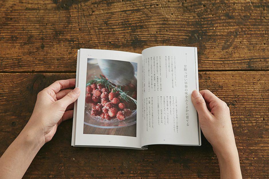 季節を慈しむ保存食と暮らし方 暦の手仕事/中川たま
