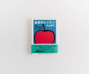 自然のレッスン/北山耕平