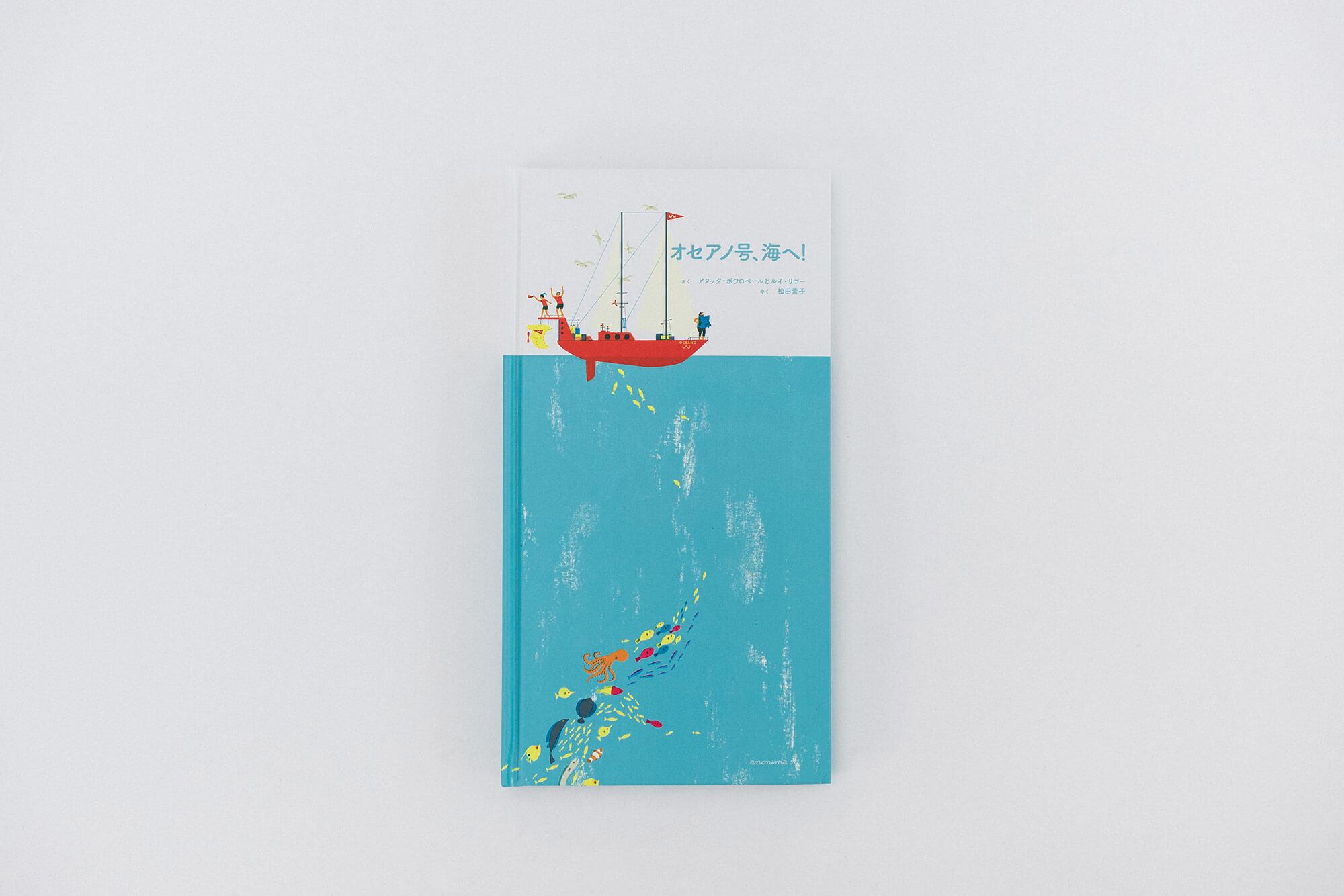 オセアノ号、海へ!/ アヌック・ボワロベール+ルイ・リゴー