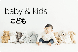 baby & kids こども