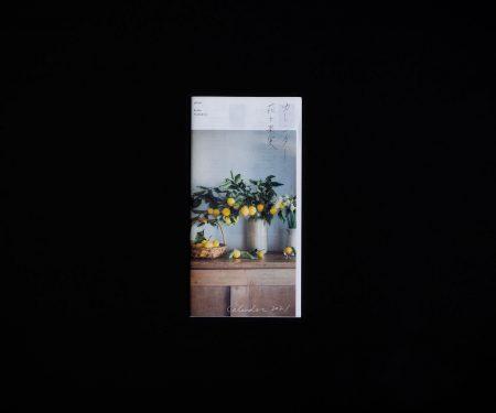 椿野恵里子 2021年カレンダー 花と果実