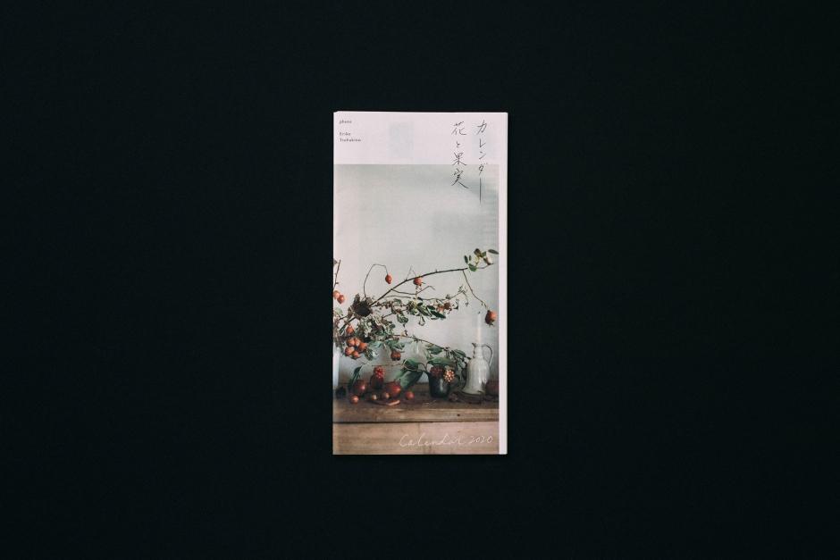 椿野恵里子 2020年カレンダー 花と果実
