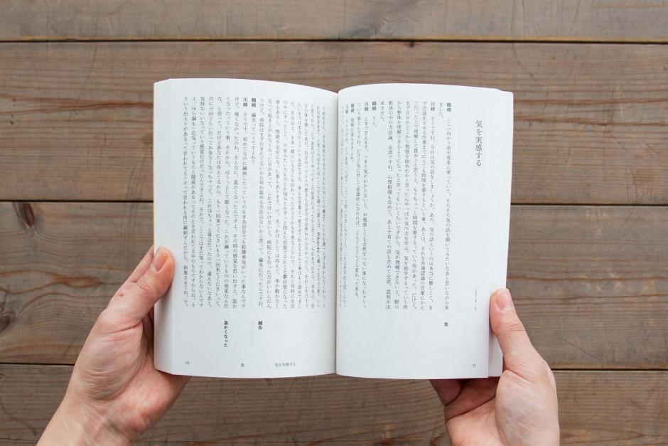 整体対話読本 ある