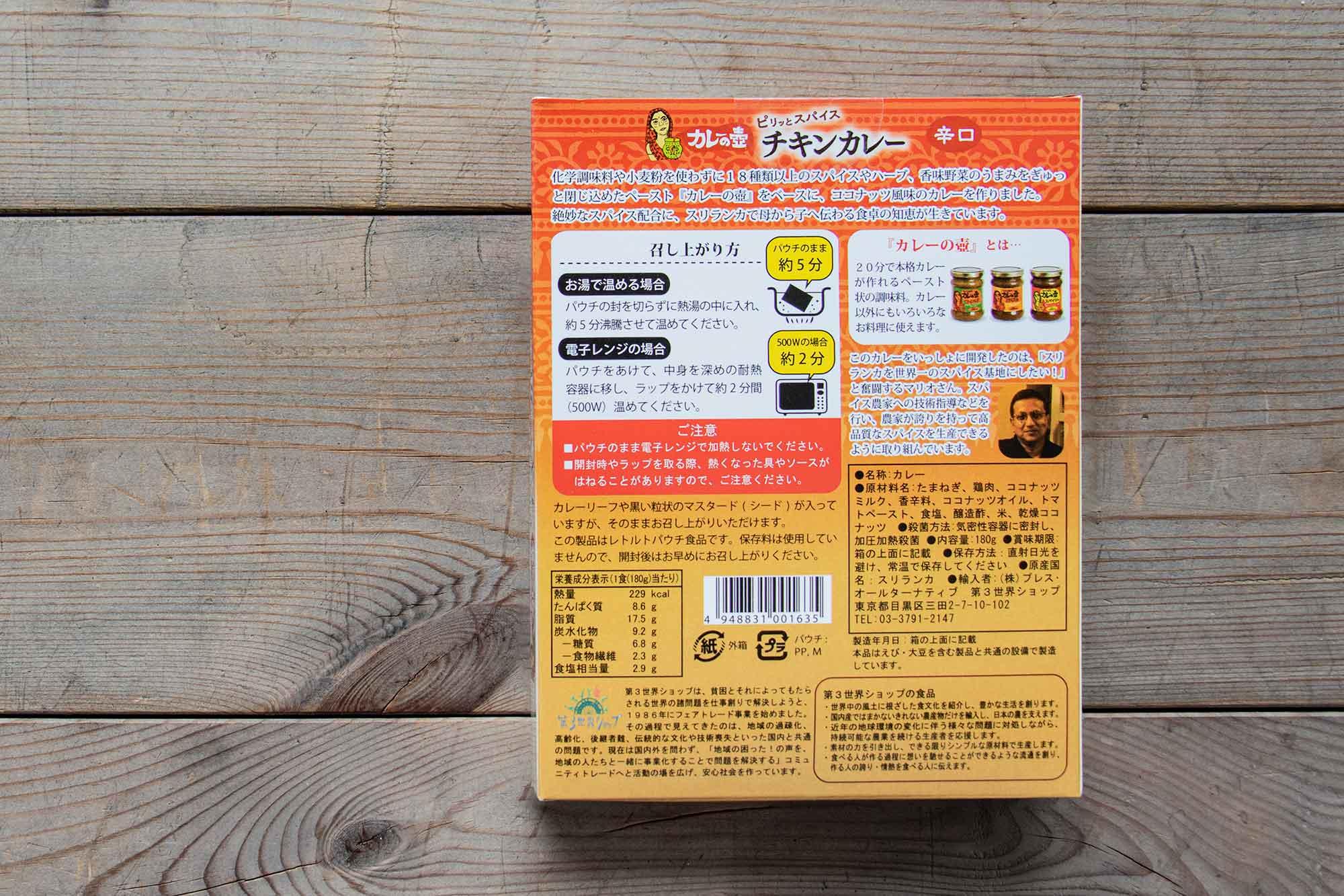 第3世界ショップ カレーの壺 ピリッとスパイスチキンカレー 辛口 180g