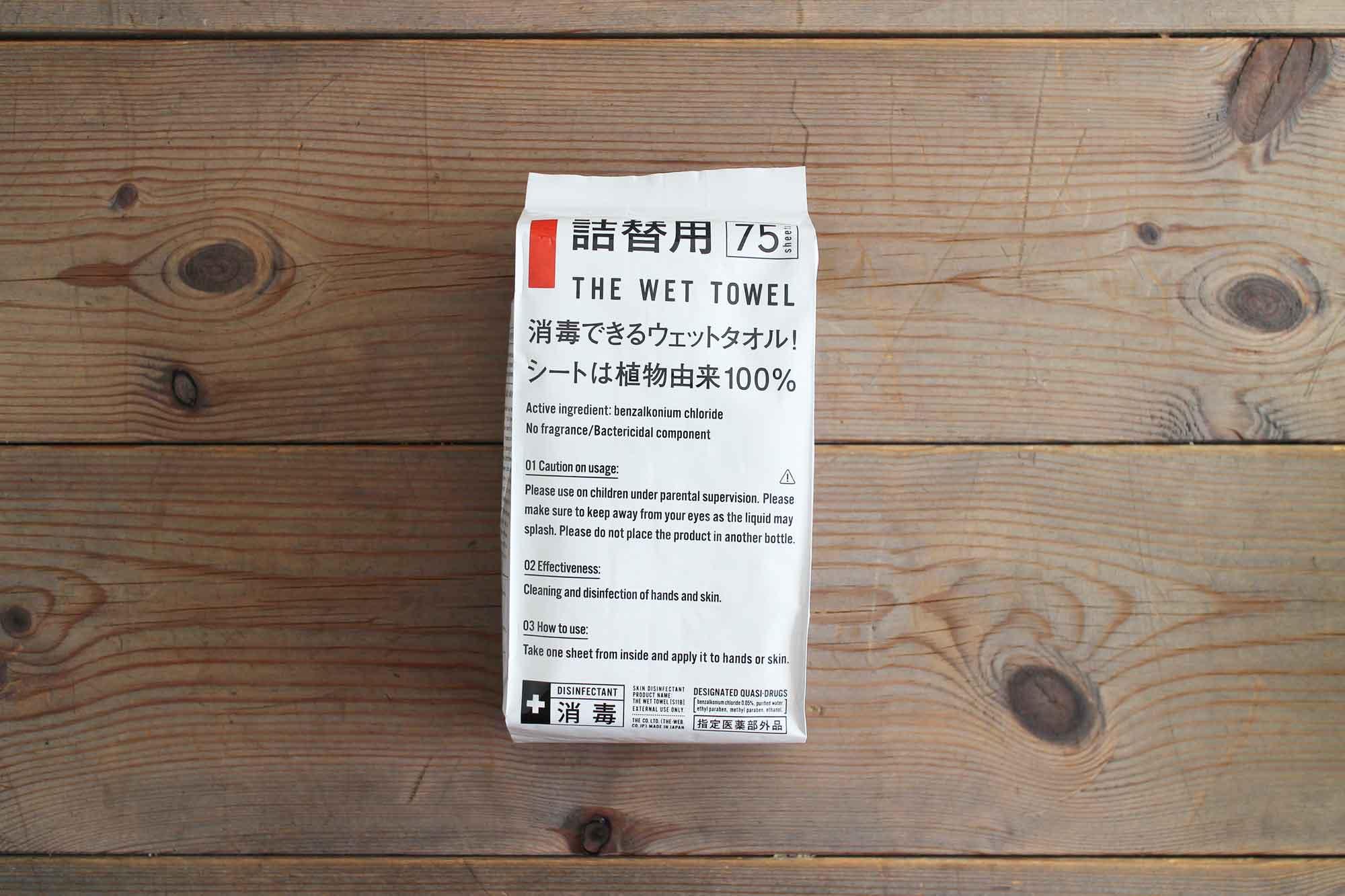 THE WET TOWEL 消毒 ウェットタオル