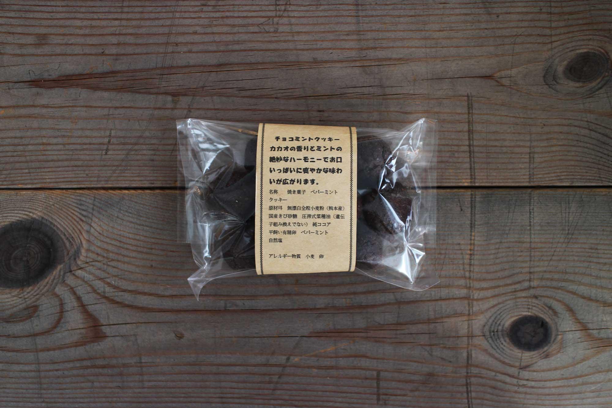 かるべけいこ チョコミントクッキー