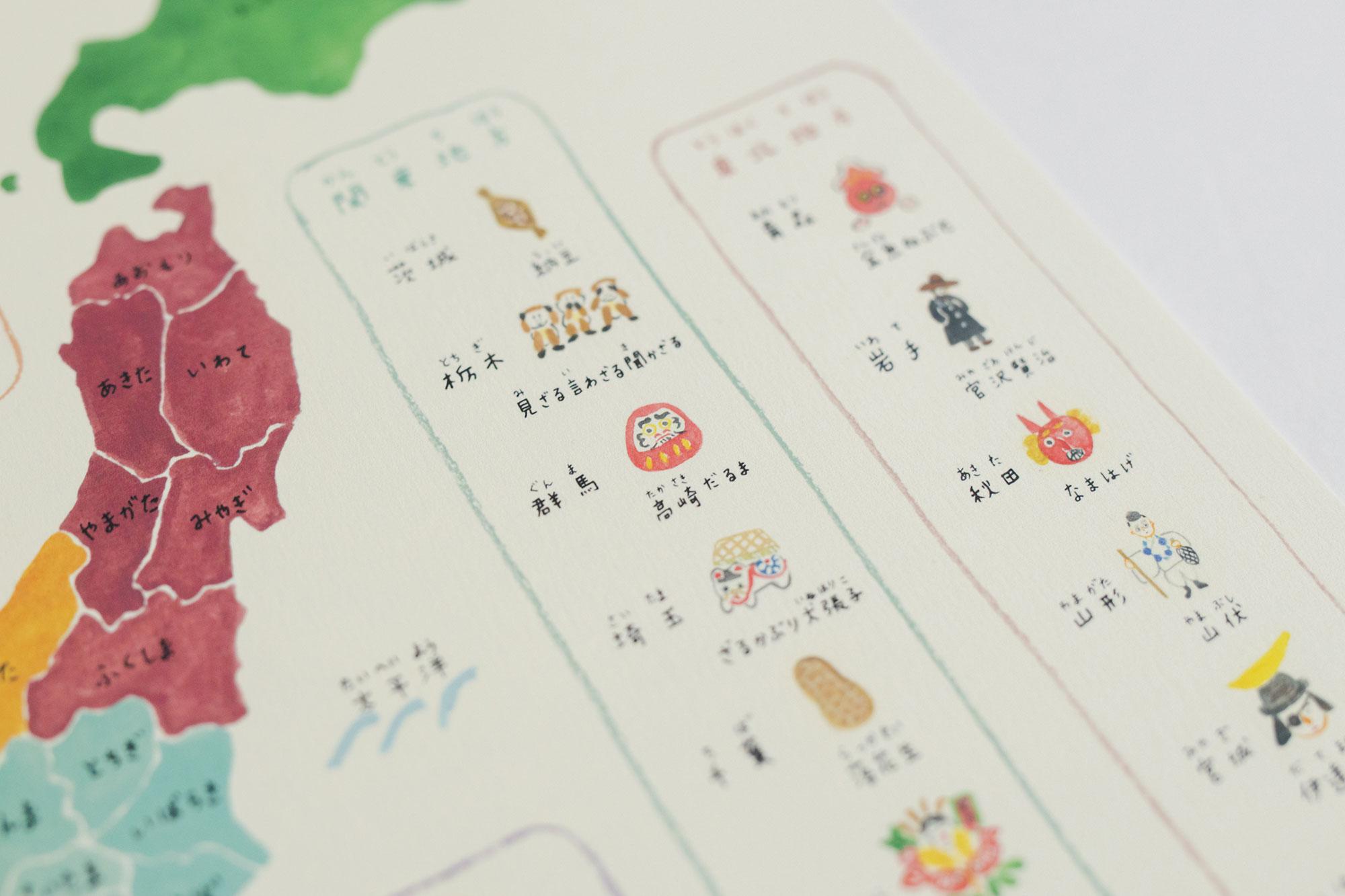 くらすことオリジナル 山元かえ 日本地図