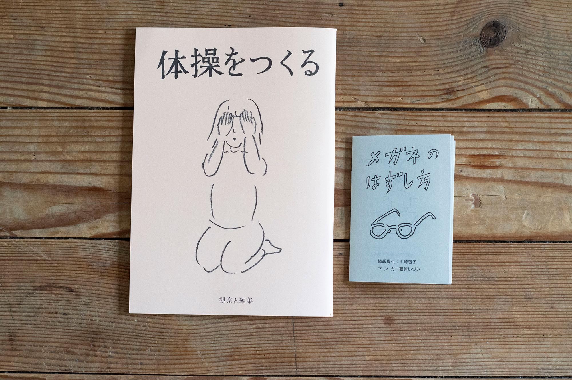 体操をつくる/川﨑智子、鶴崎いづみ