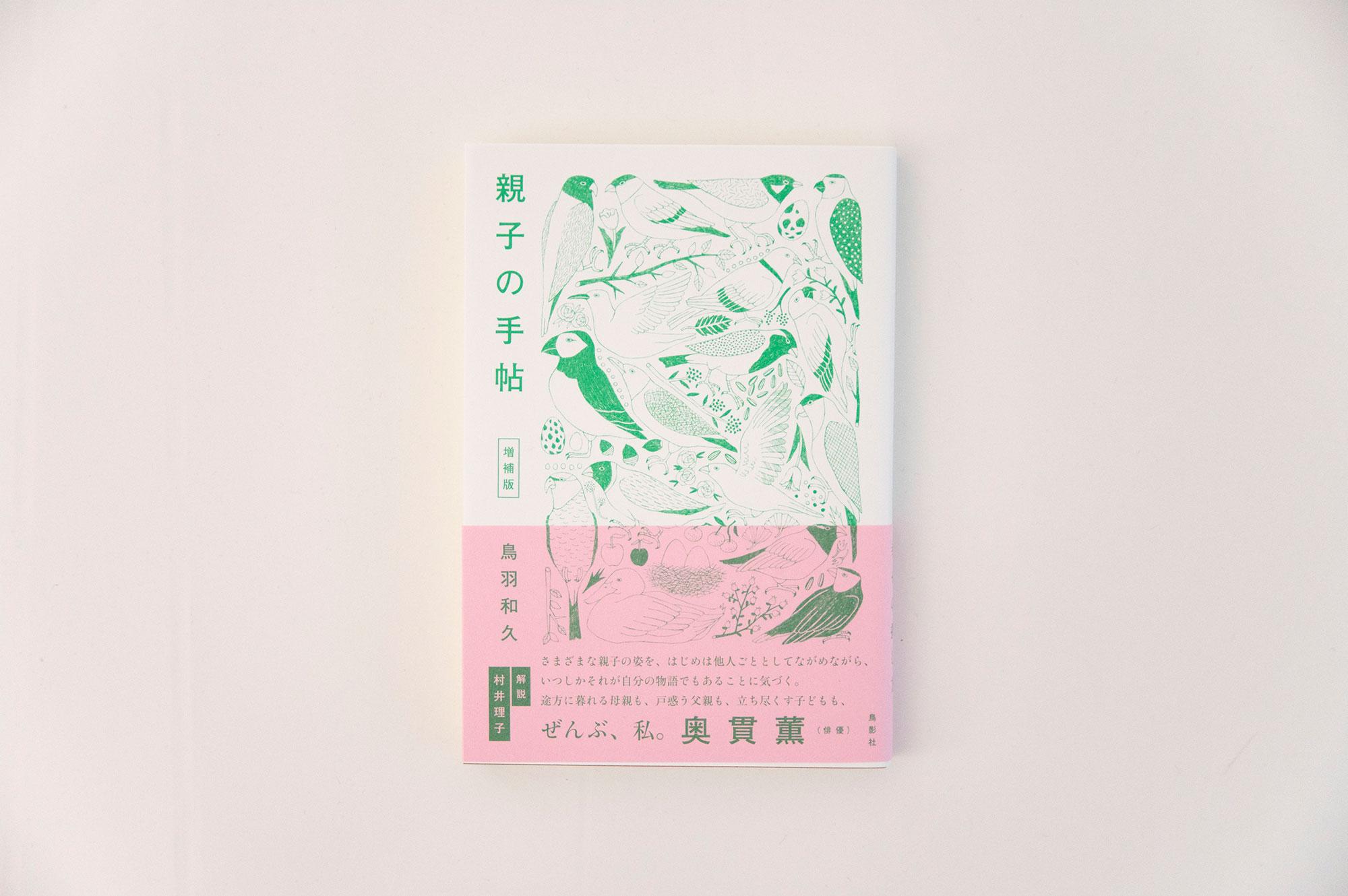 親子の手帖 増補版/鳥羽和久